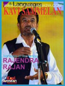 Contact Number of Rajendra rajan
