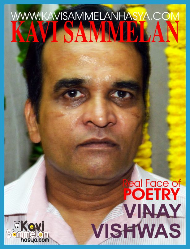 Contact Number of Vinay Vishwas