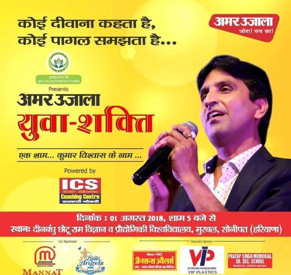 Amar Ujala Yuwa Shakti Kumar Vishwas Kavi Sammelan, Sonipat
