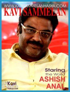 Book Kavi Sammelan 9868573612