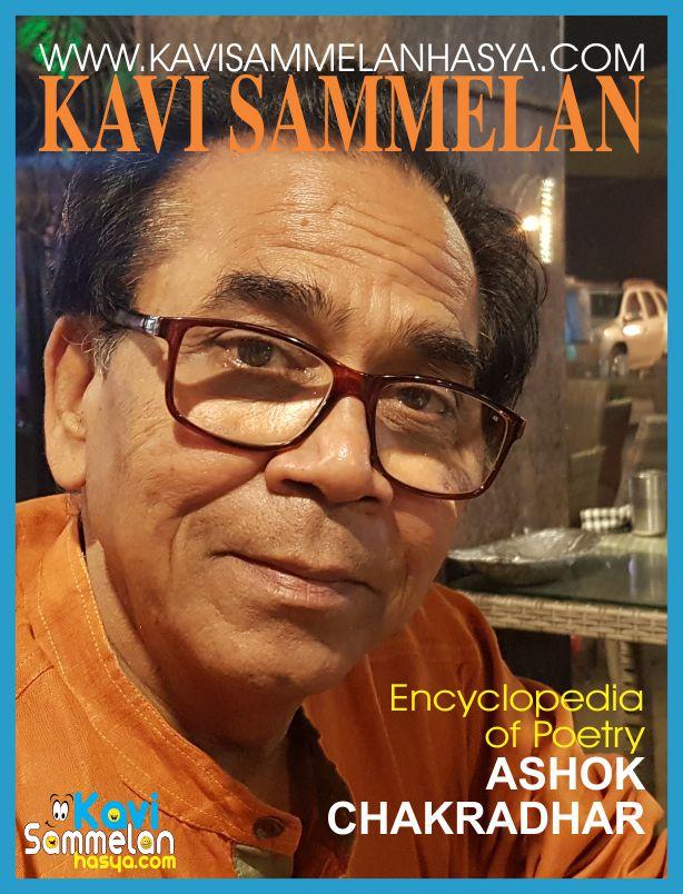 Ashok Chakradhar notable literary work