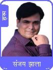 Sanjay Jhala