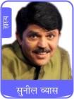 Sunil Vyas