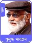 yusuf bharadwaj