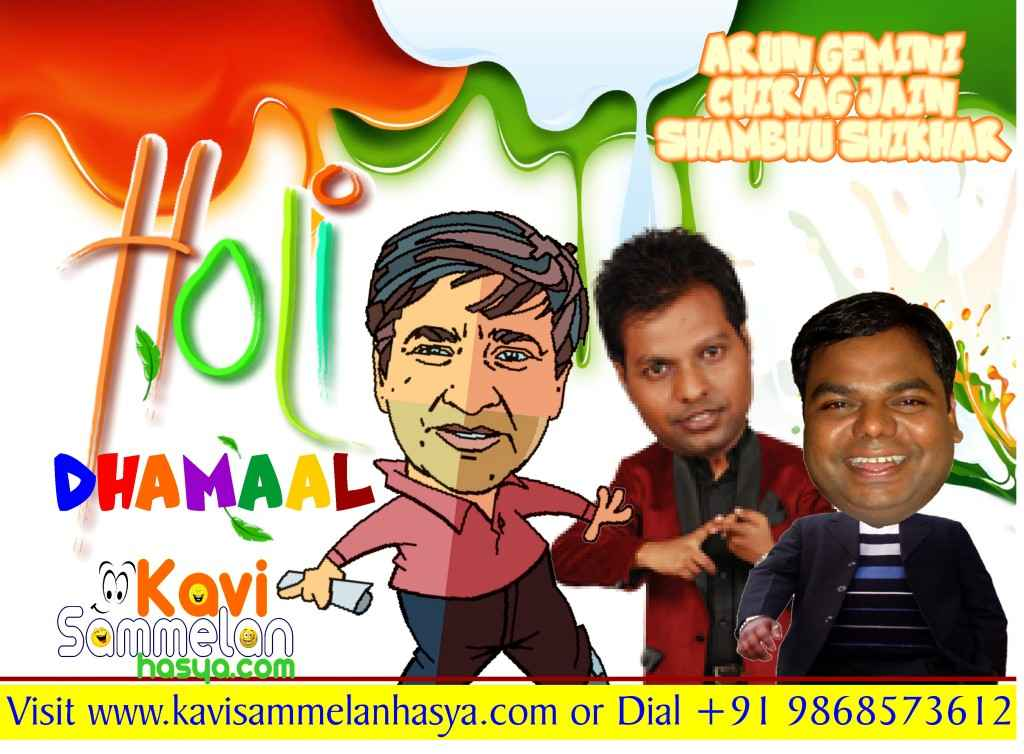 A combination of three Hasya Kavi for Holi Festival.