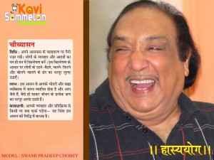 Hasya Yog Aasan By Pradeep Chobey