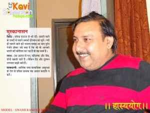 Hasya Yogasan by Swami Ramesh Muskan