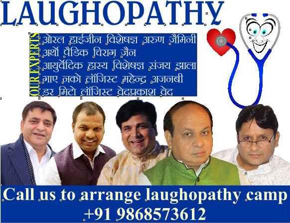 Laughopathy
