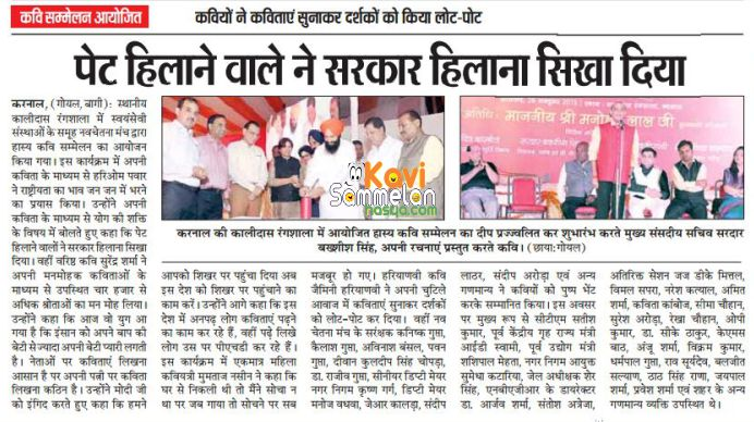 Dr Hari Om Panwar Rocked the Kavi Sammelan