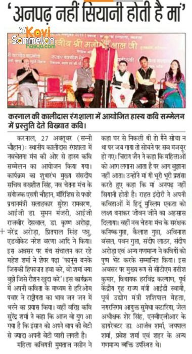 Hariom Panwar, Surendra Sharma, Chirag Jain, Arun Gemini, Rahat Indori