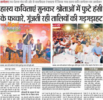 Hasya Kavi Sammelan Organizing