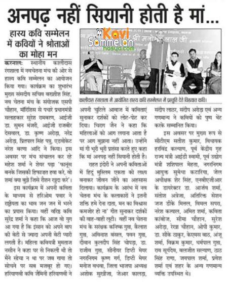 Hasya Kavi Surendra Sharma & Arun Gemini & Chirag Jain