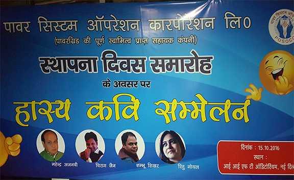 hasya-kavi-sammelan-power-grid-delhi