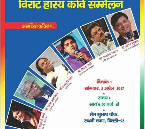 Virat-Kavi-Sammelan-Laxmi-Nagar